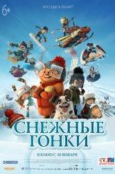 Смотреть Снежные гонки онлайн в HD качестве 720p