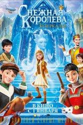 Смотреть Снежная Королева: Зазеркалье онлайн в HD качестве 720p