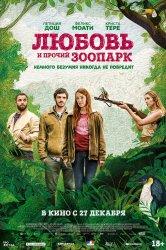 Смотреть Любовь и прочий зоопарк онлайн в HD качестве