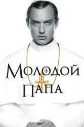 Смотреть Молодой Папа онлайн в HD качестве