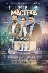 Смотреть Московские тайны. Проклятие Мастера онлайн в HD качестве 720p
