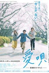 Смотреть Песня о любви: Обещание онлайн в HD качестве 720p