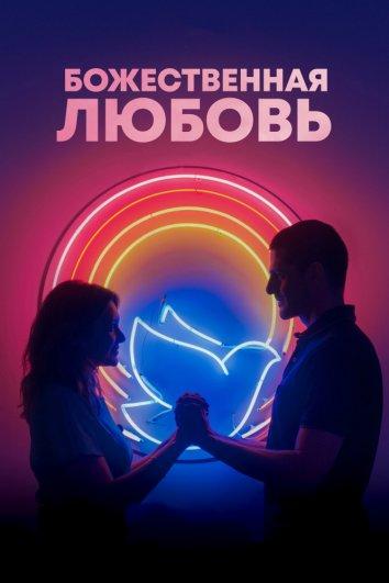 Смотреть Божественная любовь онлайн в HD качестве 720p