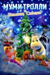 Смотреть Муми-тролли и зимняя сказка онлайн в HD качестве