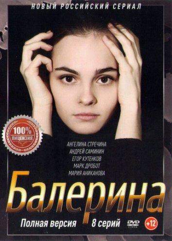 Смотреть Балерина онлайн в HD качестве 720p