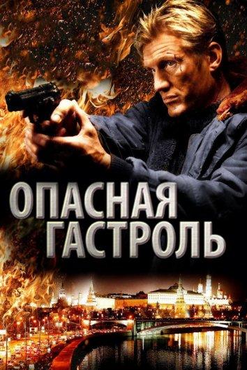 Смотреть Опасная гастроль онлайн в HD качестве 720p