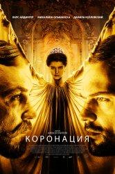 Смотреть Коронация онлайн в HD качестве 720p