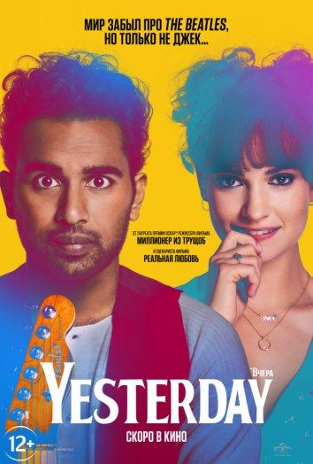 Смотреть Yesterday онлайн в HD качестве 720p