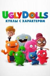 Смотреть UglyDolls. Куклы с характером онлайн в HD качестве 720p