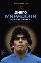 Смотреть Диего Марадона онлайн в HD качестве 720p