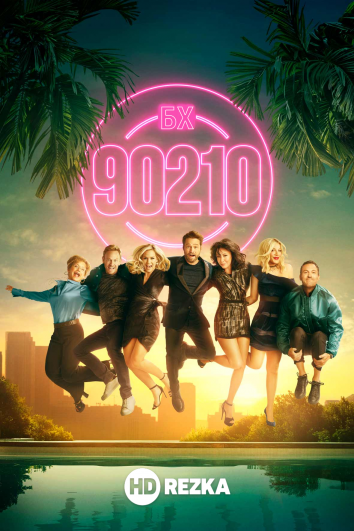 Беверли-Хиллз 90210 (2019)