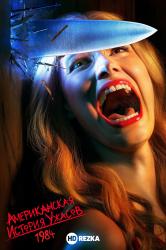 Смотреть Американская история ужасов онлайн в HD качестве 720p