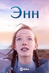 Смотреть Энн онлайн в HD качестве