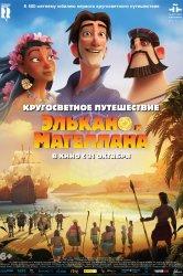 Смотреть Кругосветное путешествие Элькано и Магеллана онлайн в HD качестве 720p