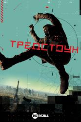 Смотреть Тредстоун онлайн в HD качестве 720p