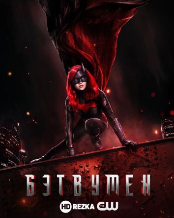 Бэтвумен