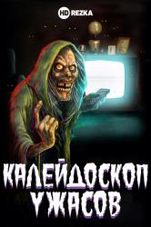 Смотреть Калейдоскоп ужасов онлайн в HD качестве