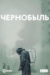 Смотреть Чернобыль онлайн в HD качестве