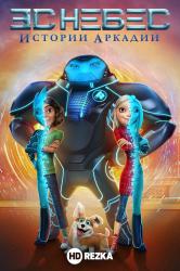 Смотреть Трое с небес: Истории Аркадии онлайн в HD качестве 720p