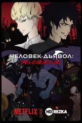 Смотреть Человек-дьявол: Плакса онлайн в HD качестве 720p