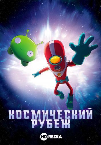 Космический рубеж / Крайний космос / Космо-Рубеж