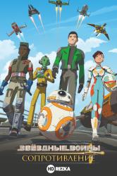 Смотреть Звёздные войны: Сопротивление онлайн в HD качестве