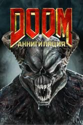 Смотреть Doom: Аннигиляция онлайн в HD качестве