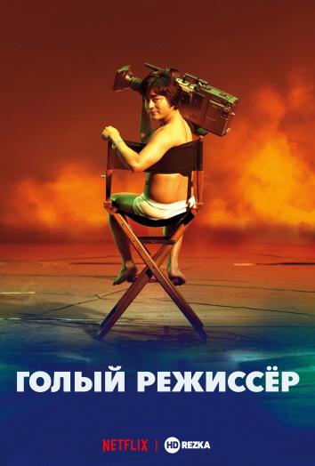 Голый режиссёр