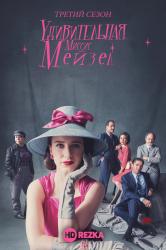 Смотреть Удивительная миссис Мейзел онлайн в HD качестве 720p