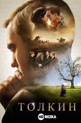 Смотреть Толкин онлайн в HD качестве