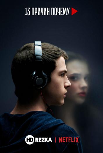 Смотреть 13 причин почему онлайн в HD качестве 720p