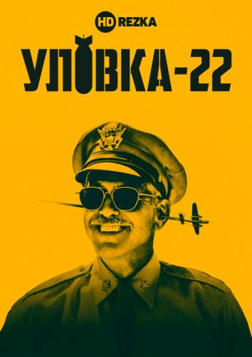 Смотреть Уловка-22 онлайн в HD качестве 720p