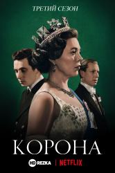 Смотреть Корона онлайн в HD качестве