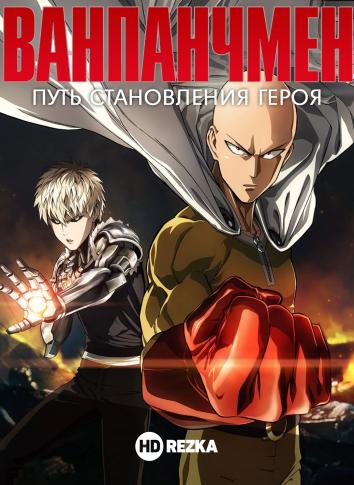 Ванпанчмен: Путь становления героя / Ванпанчмен OVA