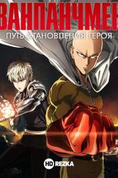 Смотреть Ванпанчмен: Путь становления героя / Ванпанчмен OVA онлайн в HD качестве 720p