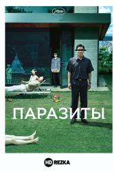 Смотреть Паразиты онлайн в HD качестве 720p