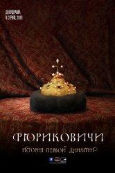 Смотреть Рюриковичи. История первой династии онлайн в HD качестве 720p