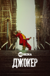 Смотреть Джокер онлайн в HD качестве 720p