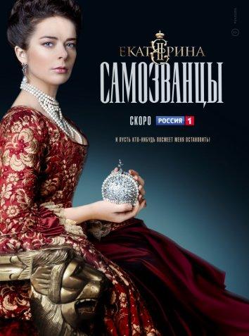 Смотреть Екатерина. Самозванцы онлайн в HD качестве 720p