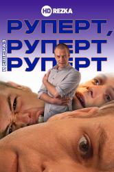 Смотреть Руперт, Руперт и еще раз Руперт онлайн в HD качестве