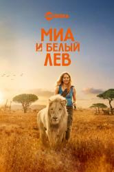 Смотреть Миа и белый лев онлайн в HD качестве