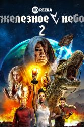 Смотреть Железное небо 2 онлайн в HD качестве 720p