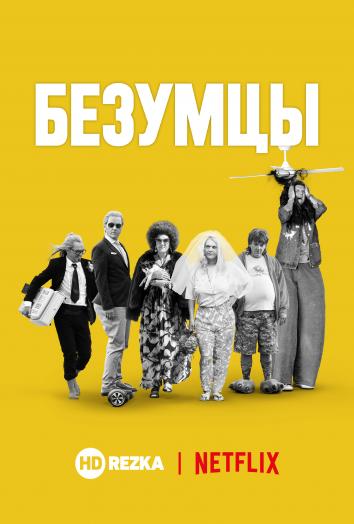 Безумцы / Исключительные / Лунатики