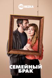 Смотреть Семейный брак / Состояние союза онлайн в HD качестве