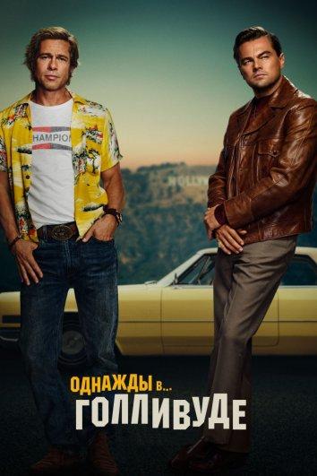 Смотреть Однажды в… Голливуде онлайн в HD качестве 720p