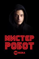 Смотреть Мистер Робот онлайн в HD качестве