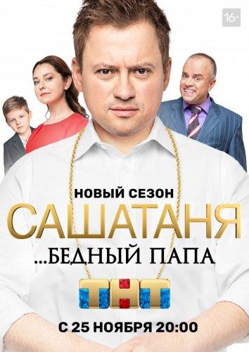 Смотреть СашаТаня онлайн в HD качестве 720p