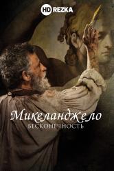 Смотреть Микеланджело. Бесконечность онлайн в HD качестве