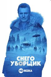 Смотреть Снегоуборщик онлайн в HD качестве 720p