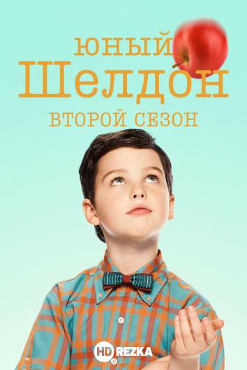 Детство Шелдона / Юный Шелдон